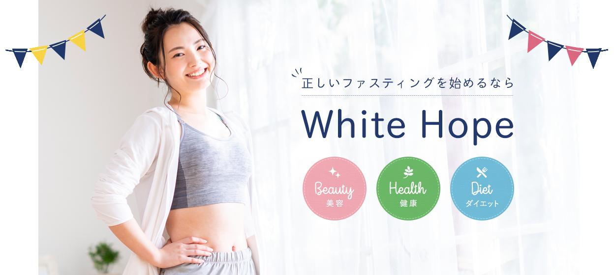 美容・健康・ダイエット<br />正しいファスティングを始めるなら「White Hope」