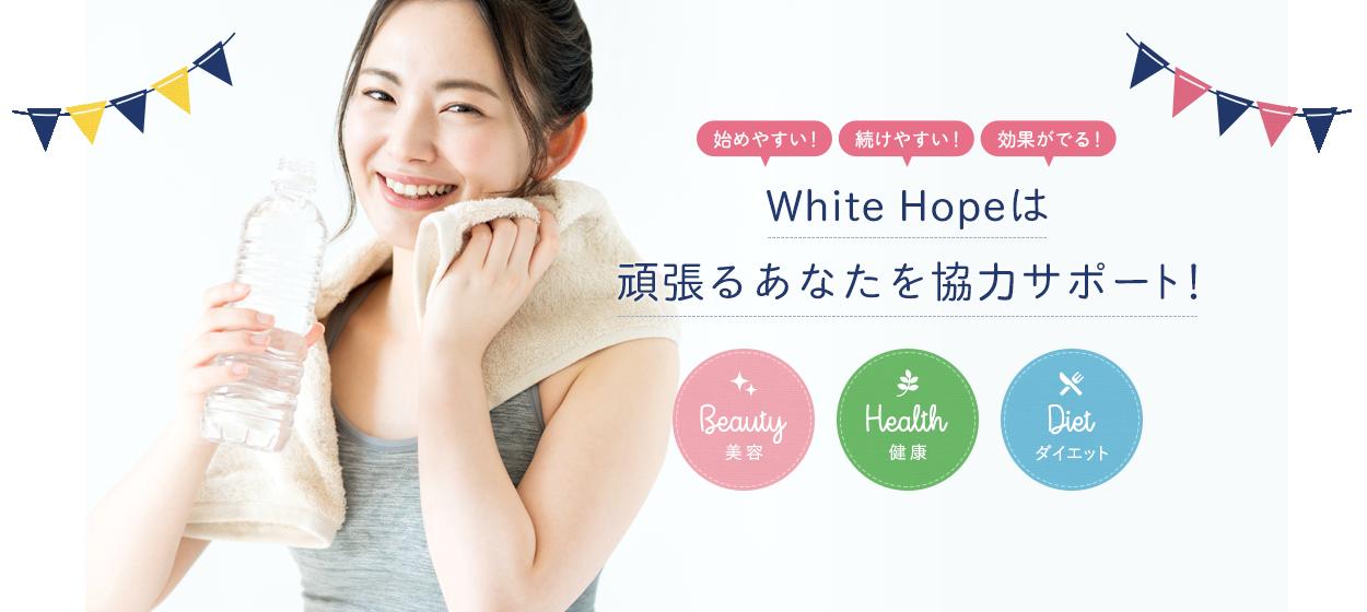始めやすい!続けやすい!効果がでる!White Hopeは頑張るあなたを協力サポート!